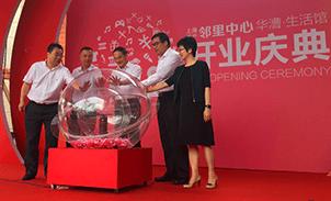 上海地产集团:邻里中心,开业庆典