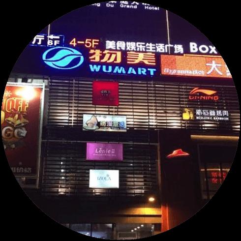 北京新添51处便民网点,物美超市线上线下全渠道零售平台入选